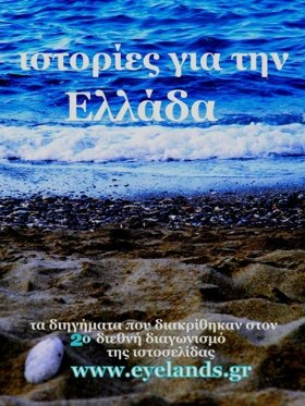 book-short-stories-greece