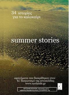 summer-stories