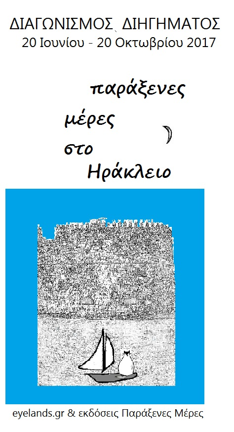 800px-20090415_Hrakleio_Krhth_Limani_Koules_2