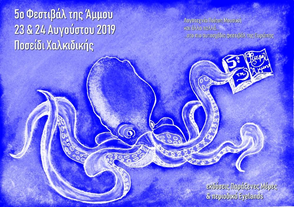 αφίσα 5ου φεστιβάλ.jpg