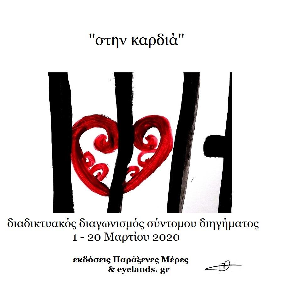 ΣΤΗΝ ΚΑΡΔΙΑ αφίσα για σύντομο διαγωνισμό
