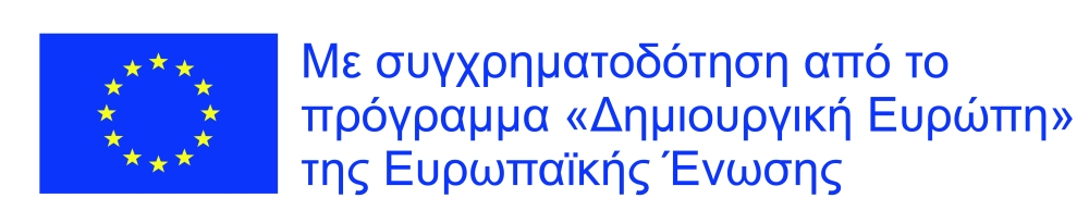 logosbeneficairescreativeeuroperight_el
