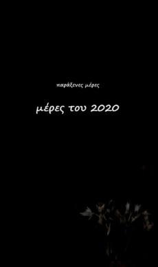 μέρες του 20