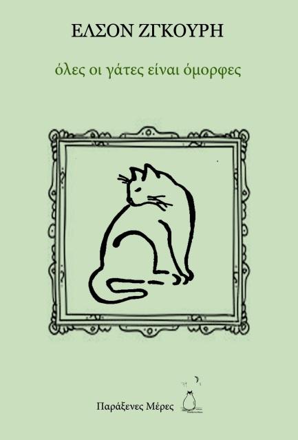 Όλες οι γάτες